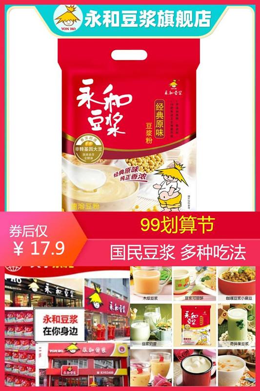 【林依轮推荐】永和豆浆450g/480