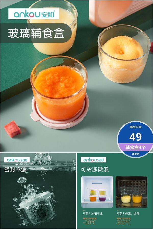 安扣婴儿辅食盒玻璃保鲜碗带盖冷冻格外出