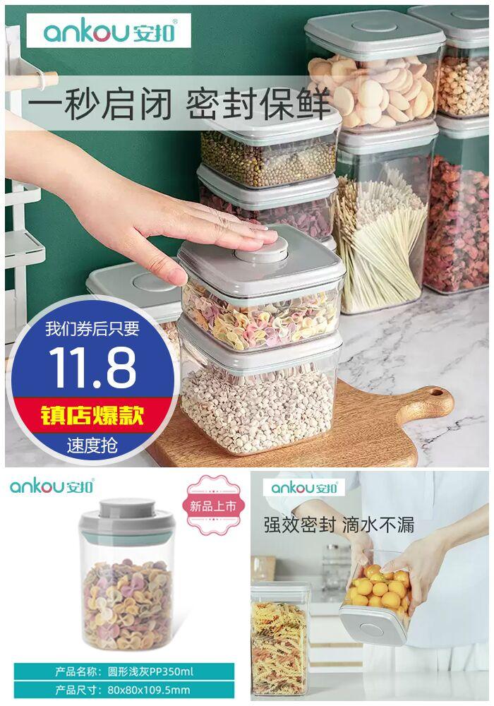 安扣食品级厨房香料收纳罐辅食奶粉零食密